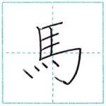 漢字を書こう 楷書 馬[ba] Kanji regular script