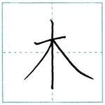 漢字を書こう 楷書 木[boku] Kanji regular script