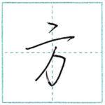 少し崩してみよう 行書 方[hou] Kanji semi-cursive