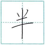 漢字を書こう 楷書 半[han] Kanji regular script