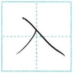 漢字を書こう 楷書 入[nyuu] Kanji regular script