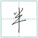 少し崩してみよう 行書 半[han] Kanji semi-cursive