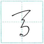 草書にチャレンジ 馬[ba] Kanji cursive script