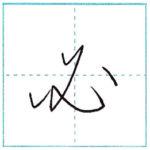 草書にチャレンジ 必[hitsu] Kanji cursive script 1/2