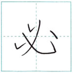 書き順の難しい漢字 必[hitsu] Kanji with a difficult stroke order