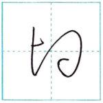 草書にチャレンジ 臼[kyuu] Kanji cursive script 1/2