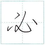 草書にチャレンジ 必[hitsu] Kanji cursive script 2/2