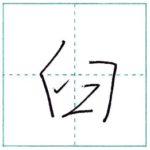 少し崩してみよう 行書 臼[kyuu] Kanji semi-cursive