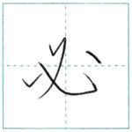 少し崩してみよう 行書 必[hitsu] Kanji semi-cursive