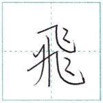 少し崩してみよう 行書 飛[hi] Kanji semi-cursive