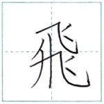 書き順の難しい漢字 飛[hi] Kanji with a difficult stroke order