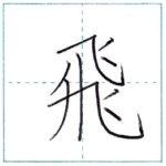 漢字を書こう 楷書 飛[hi] Kanji regular script