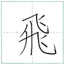 書き順 漢字