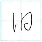草書にチャレンジ 臼[kyuu] Kanji cursive script 2/2