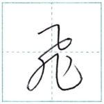 草書にチャレンジ 飛[hi] Kanji cursive script