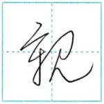 草書にチャレンジ 親[shin] Kanji cursive script 2/2