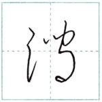 草書にチャレンジ 潟[kata] Kanji cursive script