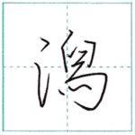 少し崩してみよう 行書 潟[kata] Kanji semi-cursive 1/2