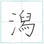 書き順の難しい漢字 潟[kata] Kanji with a difficult stroke order