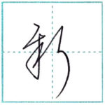 草書にチャレンジ 新[shin] Kanji cursive script 2/2