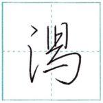 少し崩してみよう 行書 潟[kata] Kanji semi-cursive 2/2
