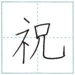 漢字を書こう 楷書 祝[shuku] Kanji regular script