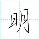 少し崩してみよう 行書 明[mei] Kanji semi-cursive
