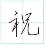 少し崩してみよう 行書 祝[shuku] Kanji semi-cursive