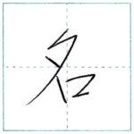 少し崩してみよう 行書 名[mei] Kanji semi-cursive