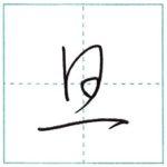 草書にチャレンジ 旦[tan] Kanji cursive script