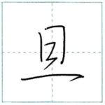 少し崩してみよう 行書 旦[tan] Kanji semi-cursive