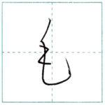 草書にチャレンジ 毛[mou] Kanji cursive script