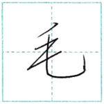 少し崩してみよう 行書 毛[mou] Kanji semi-cursive