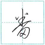 草書にチャレンジ 番[ban] Kanji cursive script