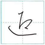 草書にチャレンジ 迎[gei] Kanji cursive script