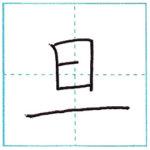 漢字を書こう 楷書 旦[tan] Kanji regular script