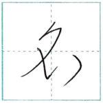 草書にチャレンジ 名[mei] Kanji cursive script