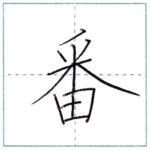 漢字を書こう 楷書 番[ban] Kanji regular script