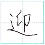 少し崩してみよう 行書 迎[gei] Kanji semi-cursive 1/2