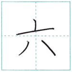 漢字を書こう 楷書 六[roku] Kanji regular script