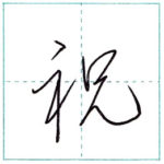 草書にチャレンジ 祝[shuku] Kanji cursive script