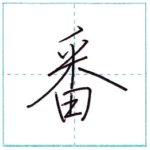 少し崩してみよう 行書 番[ban] Kanji semi-cursive