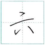 少し崩してみよう 行書 六[roku] Kanji semi-cursive
