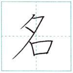 漢字を書こう 楷書 名[mei] Kanji regular script