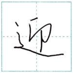 少し崩してみよう 行書 迎[gei] Kanji semi-cursive 2/2