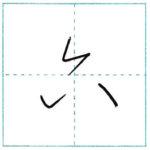 草書にチャレンジ 六[roku] Kanji cursive script