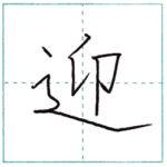 漢字を書こう 楷書 迎[gei] Kanji regular script