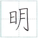 漢字を書こう 楷書 明[mei] Kanji regular script