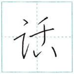 草書にチャレンジ 話[wa] Kanji cursive script