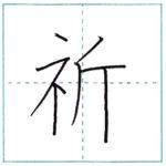 漢字を書こう 楷書 祈[ki] Kanji regular script